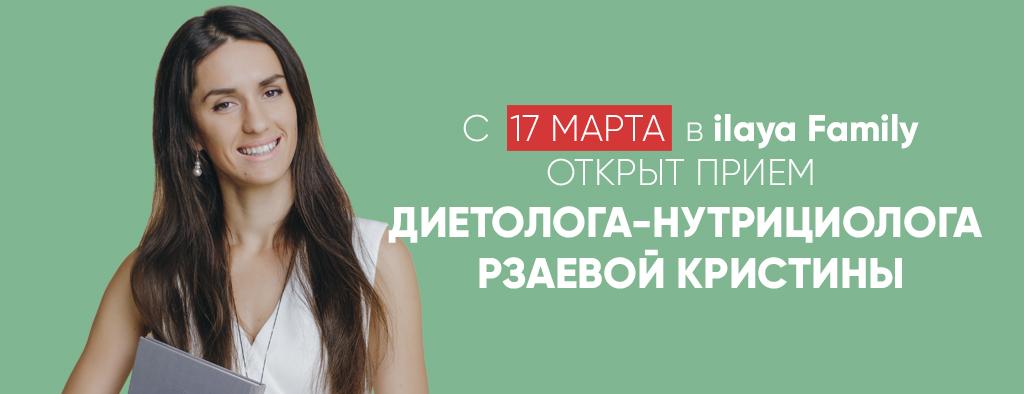 novyny-1024x394-дієтолог — рос-готов