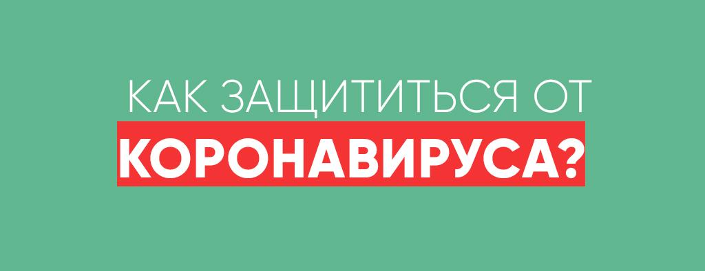 novyny-1024x394-коронавірус-рос