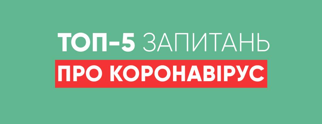novyny-1024x394-коронавірус-укр